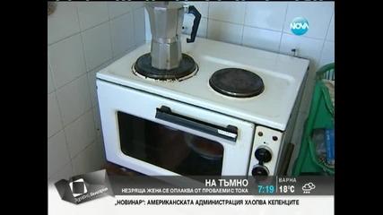 180 волта ток в дома на незряща жена