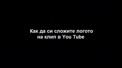 Как да си сложите логото на клипче в You Tube