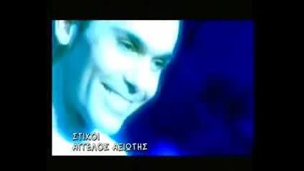 Стелиос Роккос - Всичките ми любови