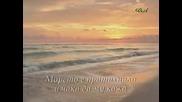 По пясъка ( Evanescence - Lithium )