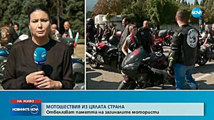Стотици мотористи отбелязват паметта на загиналите си колеги