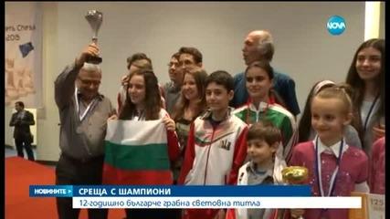 12-годишно българче със световна титла в шаха