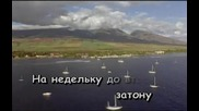 Руски песни - Комарово (караоке)