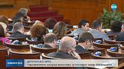 ДЕПУТАТСКО ЛЯТО: Парламентът изслуша министри за последно преди ваканцията