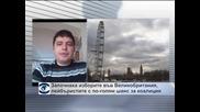 Решаващи парламентарни избори във Великобритания