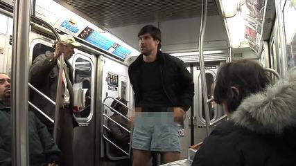 Без панталони, сега и без Гащи :d