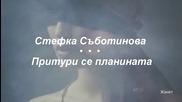 ᴴᴰ☞ Стефка Съботинова - Притури се планината