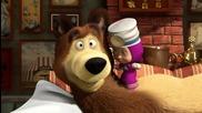 Маша и Медведь - Будьте здоровы! ( Бъдете здрави!) Hd