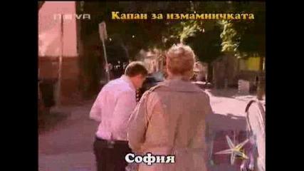 Господари на ефира - Поредният екшън Капан за измамничката