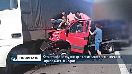 """Катастрофа затрудни допълнително движението на """"Орлов мост"""" в София"""