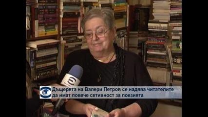Дъщерята на Валери Петров се надява читателите да имат повече сетивност за поезията