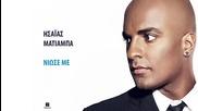 Isaias Matiaba-niose Me - Official Audio Release H D 720p