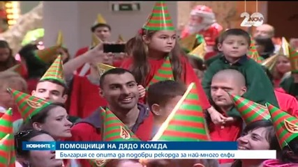 1232 елфи и джуджета се събраха в София