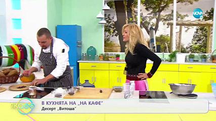 """Рецептата днес: Десерт """"Витоша"""" - """"На кафе"""" (13.11.2019)"""
