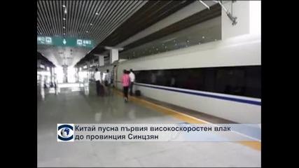 Китай пусна първия високоскоростен влак до Синцзян