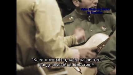 """Very H Q Бг Суб: Смуглянка молдованка ( В бой идут одни """"старики"""" песен и инструментал )"""
