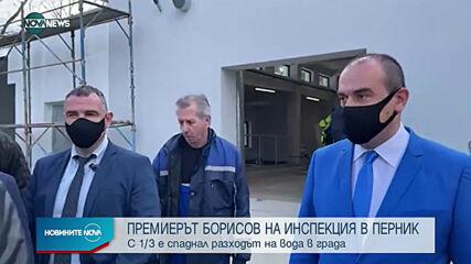 Премиерът Борисов посети новата пречиствателна станция за питейни води на Перник