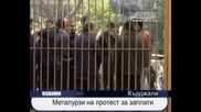 Металурзи на протест заради неизплатени заплати