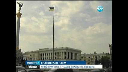 М В Ф отпусна 17 млрд. долара на Украйна - Новините на Нова
