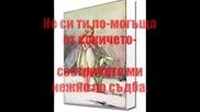 Христо Фотев - Не Си Ти По - Могъща От Кокичето