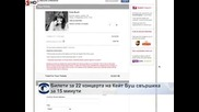 Билети за 22 концерта на Кейт Буш свършиха за 15 минути