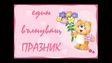 Честит Свети Валентин 2009 Обичайте Се