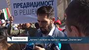 """""""Артекс"""" излезе на протест заради """"Златен век"""""""