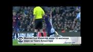 """""""Манчестър Юнайтед"""" вади 18 милиона евро за Тиаго Алкантара"""