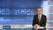 Спортни Новини (28.07.2018 - централна емисия)
