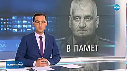 Почина началникът на отбраната ген. Андрей Боцев