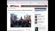 10.2.2015 Русия поиска България да забрани Луковмарш