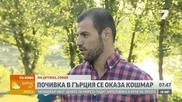 Почивка в Гърция се оказва кошмар - Добро утро, България! Tv