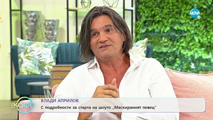 """На кафе"" с Влади Априлов (13.09.2019)"