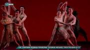 Британският кралски балет отново излиза на сцена