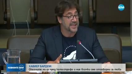 Хавиер Бардем: Океаните ни са пред катастрофа и ние всички сме отговорни за това