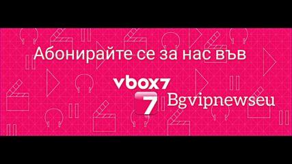 Абонирайте се за официалният ни Vbox7 канал!