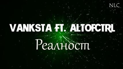 Vanksta ft. Altofctrl - Реалност