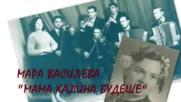 Мара Василева - Мама Калина Будеше