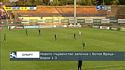 Новото първенство започна с Ботев Враца - Берое 1:3