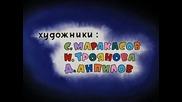 Руска анимация. Ну, погоди! 11 серия Hq