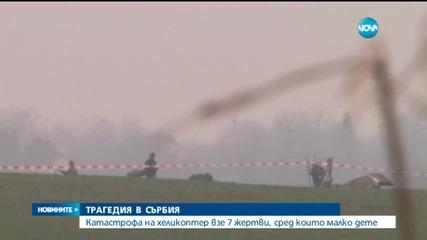 7 души загинаха при катастрофа с хеликоптер край Белград