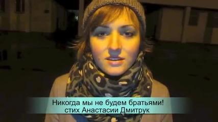 """""""никогда мы не будем братьями"""" - стихотворение от Анастасия Дмитрук"""