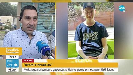 Мъж задигна кутия с дарения за болно дете от магазин във Варна