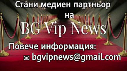 Стани медиен партньор на Bgvipnews.eu