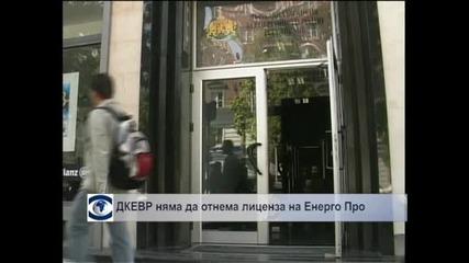 """ДКЕВР няма да отнема лиценза на """"Енерго- Про"""""""