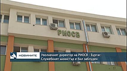 Уволненият директор на РИОСВ - Бургас: Служебният министър е бил заблуден
