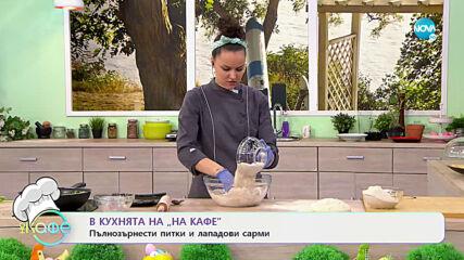 Рецептата днес: Пълнозърнести питки и лападови сарми - На кафе (05.05.2021)