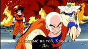Dragon Ball Z - Сезон 4 - Епизод 127 bg sub