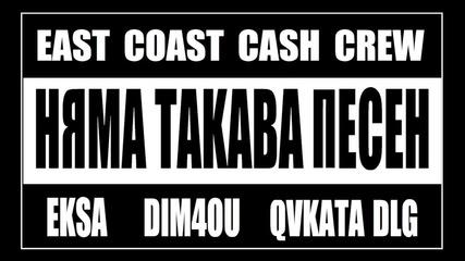 E.c.c.c. Eksa, Dim4ou, Qvkata Dlg - Nqma Takava Pesen