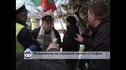 Разединение на поредния протест в София